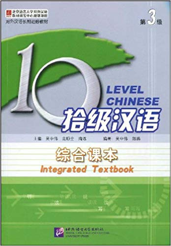 Ten Level Chinese: Level 3 by Zhongwei Wu, ISBN: 9787561923566