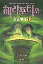 Harry Potter and the Half Blood Prince, Vol. 3 (Korean Language Version)