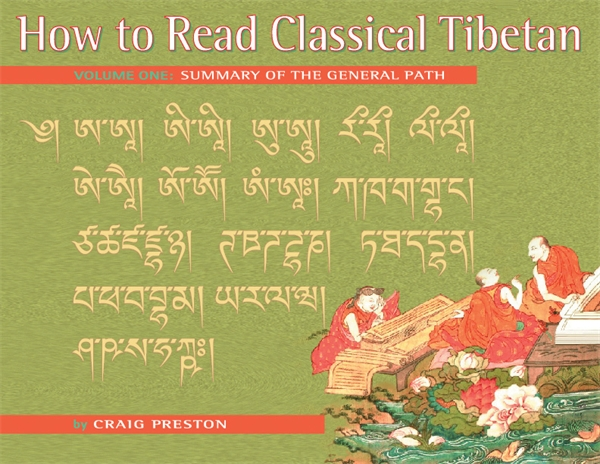 How To Read Classical Tibetan Volume 1