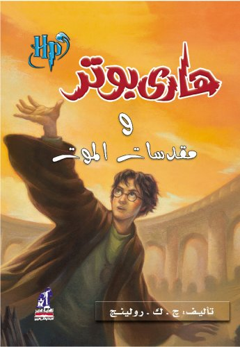 Harry Potter and the Deathly Hallows (Arabic Edition)