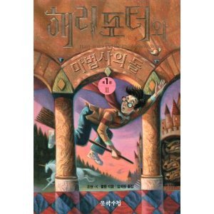 Harry Potter and the Philosopher's Stone (Korean text version)