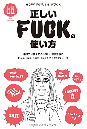 Proper use of FUCK (HOW-TO) - do not tell me at school, 99 phrases you use Fuck handling of attention, Shit, Damn, the Hell (TWJ books)[JAPANESE EDITION] 2014
