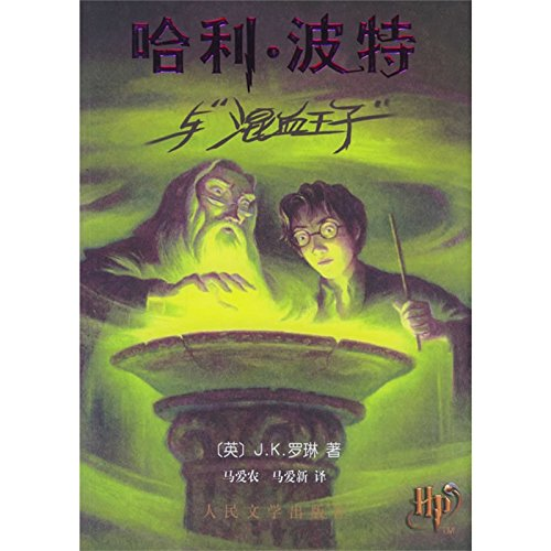 Harry Potter and the Half-Blood Prince by J K Rowling, ISBN: 9787020053230