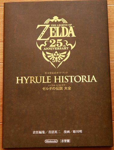 The Legend of Zelda Hyrule Historia 25th Anniversary Art Book (The Legend of Zelda)
