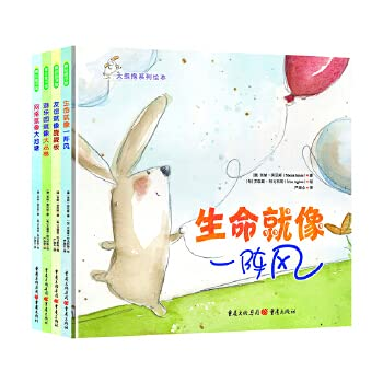 Big hug series of picture books: Life is like a gust of wind + Friendship is like a seesaw + amusement park like big jungle + network like a big pond (hardcover total 4)(Chinese Edition)