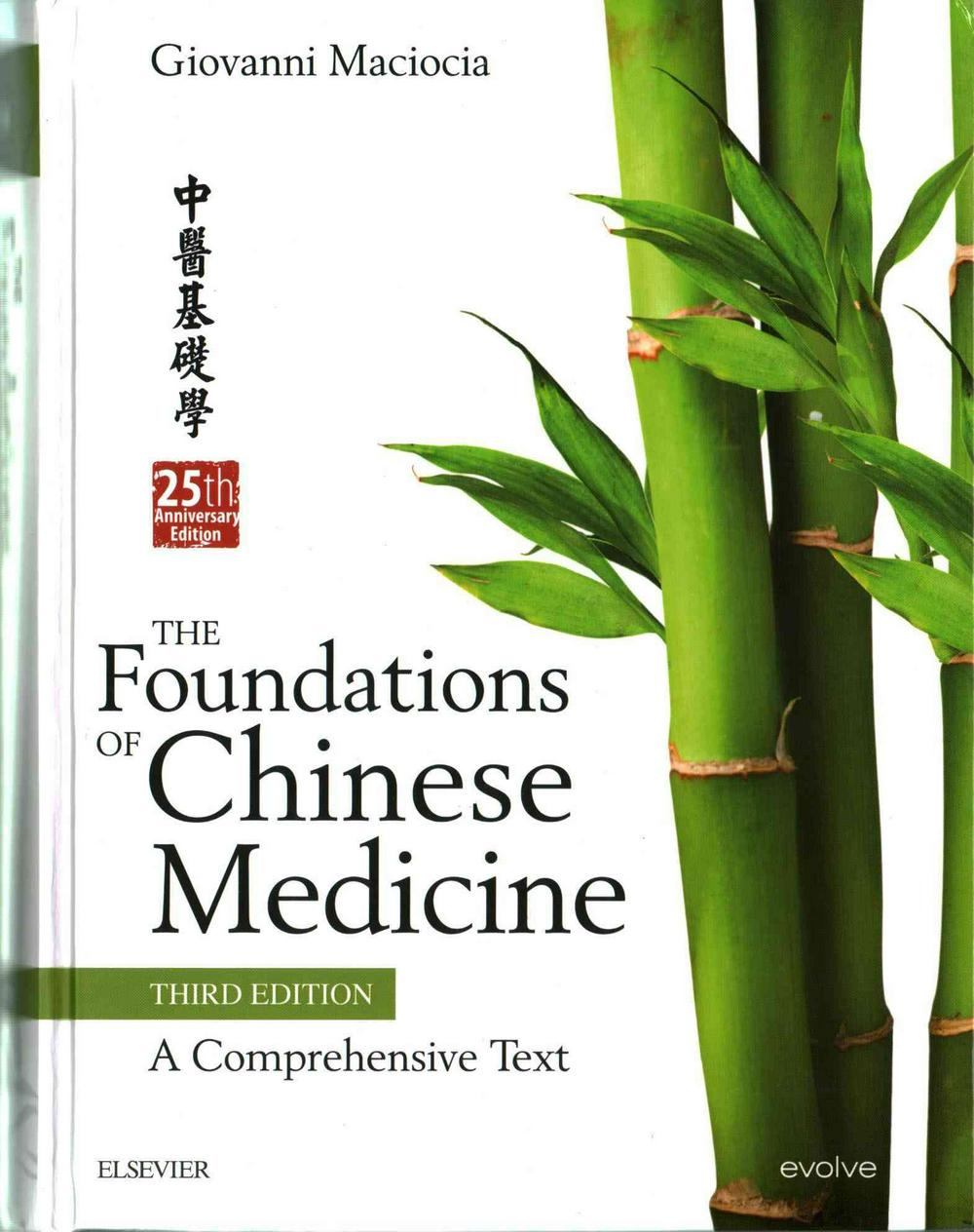 The Foundations of Chinese Medicine: A Comprehensive Text, 3e by Giovanni Maciocia CAc(Nanjing), ISBN: 9780702052163