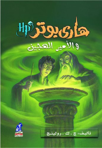 Harry Potter & The Half-blood Prince (Arabic Edition)