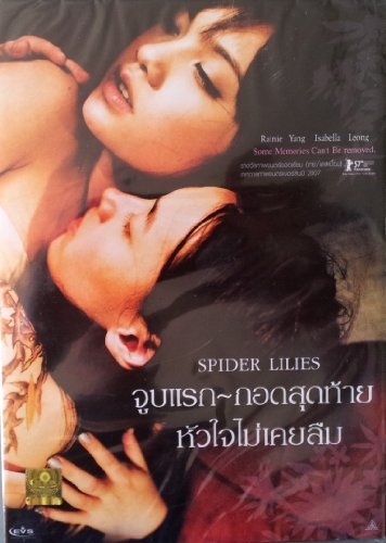 Spider Lilies (2007) Classic Chinese Lesbian Drama (Eng Subs)