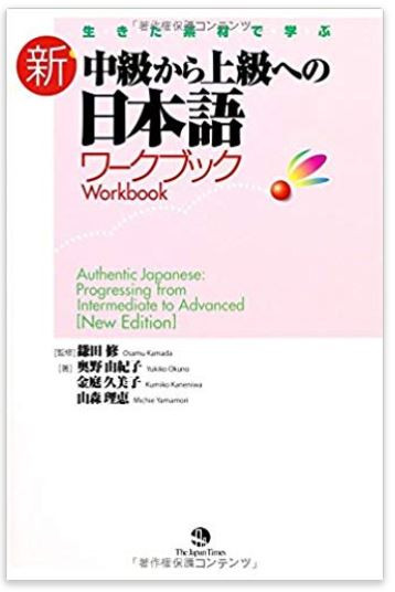 Authentic Japanese: Progressing from Intermediate to Advanced Workbook [New Edition] - Japanese Language Study Book