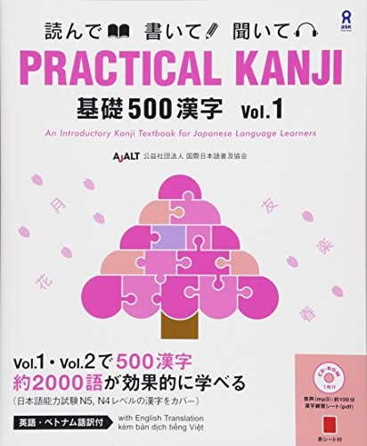 PRACTICAL KANJI: An Introductory Kanji Textbook for Japanese Language Learners, Vol.1 w/ MP3 CD