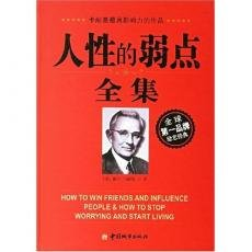 How to Win Friends and Influence People by D.·卡耐基, ISBN: 9787507418156