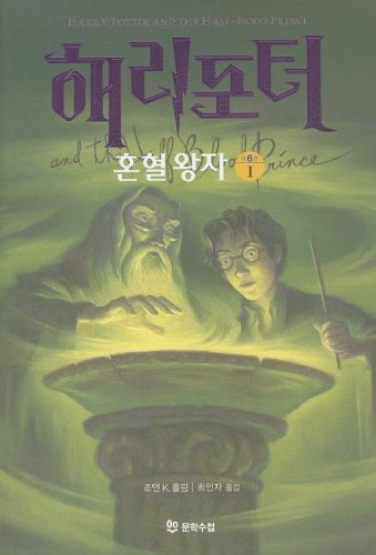 Harry Potter and the Half-Blood Prince by J K Rowling, ISBN: 9788983921963