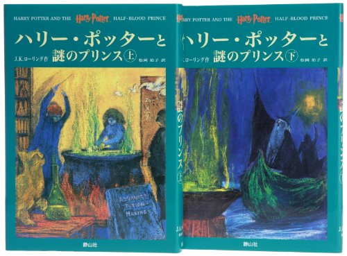 Harry Potter and the Half-Blood Prince (in Japanese, Japanese Edition)