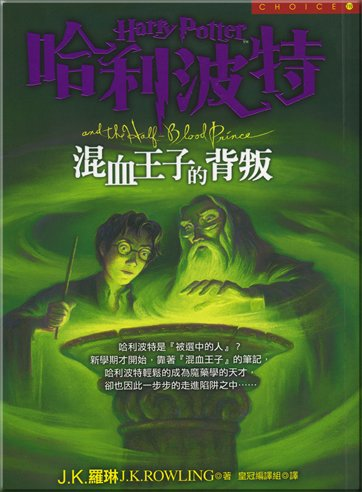 Harry Potter and the Half-Blood Prince [CHI] by J. K. Rowling, ISBN: 9789573321743