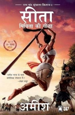 Sita - Mithila Ki Yoddha: Ram Chandra Shrinkhala Kitab 2 (Sita - Warrior of Mithila-Hindi)
