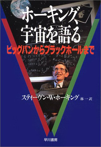 A Brief History of Time: From the Big Bang to the Black Holes = Hokingu, uchu o kataru : biggu ban kara burakku horu made [Japanese Edition]