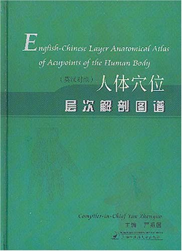 Layer Anatomical Atlas of Acupoints of the Human Body (English-Chinese edition) (English and Chinese Edition)