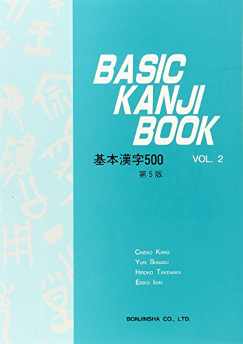 Basic Kanji Book: v. 2 by Chieko Kano, ISBN: 9784893581198