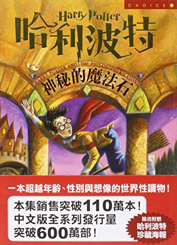 Cover Art for Ha li po te - shen mi de mo fa shi ('Harry Potter and the Sorcerer's Stone' in Traditional Chinese Characters), ISBN: 9789573317241