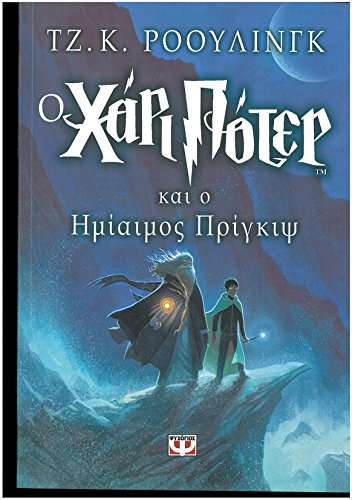 Harry Potter kai o HMIAIMOS Prince (Book 6): Modern Greek Edition