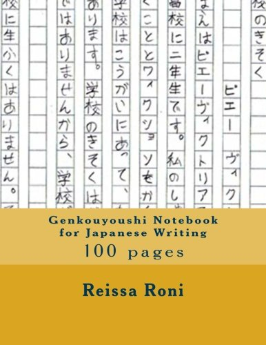 Genkouyoushi Notebook for Japanese Writing: Genko yoshi paper, 100 pages