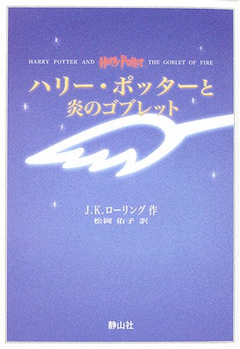 Harry Potter and the Goblet of Fire (in Japanese, Japanese Edition)