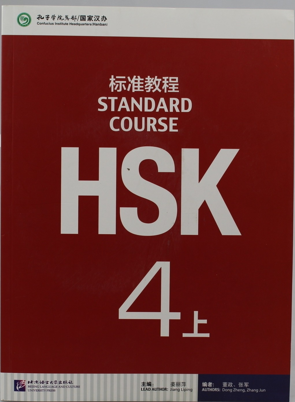 Hsk Standard Course 4a - Textbook by Liping Jiang, ISBN: 9787561939031