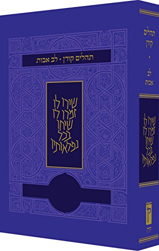 Koren Tehillim Lev Avot, Purple