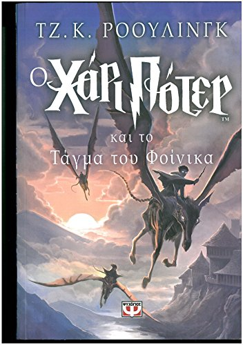 Harry Potter and the Order of the Phoenix (Book 5): Modern Greek Edition