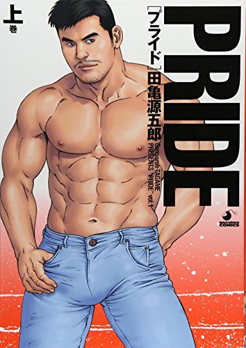 Gengoroh Tagame: PRIDE Comic Vol.1 (in Japanese) Manga