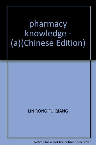 pharmacy knowledge - (a)(Chinese Edition)