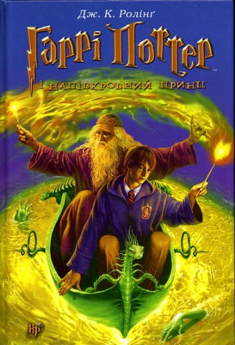 Harri Potter i napivkrovnyi prynts [Harry Potter and the Half-Blood Prince] Ukrainian Language