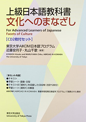 Facets of Culture For Advanced Students of Japanese / Boxed Set ...