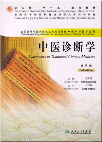 Chinese-english Bilingual Textbooks for International Students of Chinese TCM Institutions - Diagnos