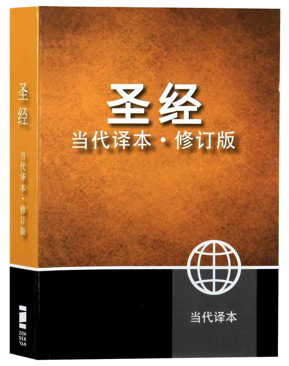 Chinese Contemporary Bible - Ccb Simplified Script PB