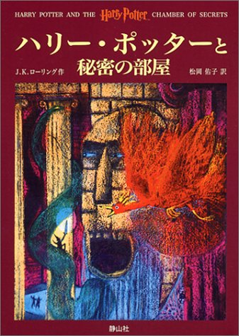 Harry Potter and the Chamber of Secrets - Japanese Edition