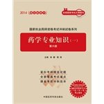 2014 National Licensed Pharmacist Examination papers sprint series: pharmacy expertise (a) (Sixth Edition)(Chinese Edition)