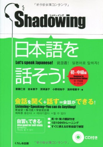 Shadowing Let's Speak Japanese Beginner to Intermediate Edition by 吉本惠子, 深澤道子, ISBN: 9784874243541