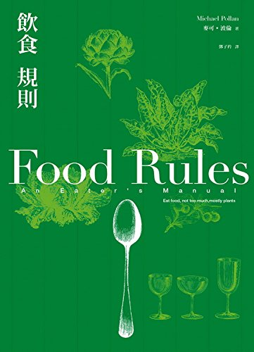 Food Rules by Michael Pollan, ISBN: 9789866179280