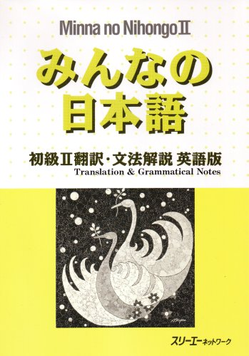 Minna No Nihongo: Translation and Grammatical Notes Bk. 2 by Association for Overseas Technical Scholarship, ISBN: 9784883191086