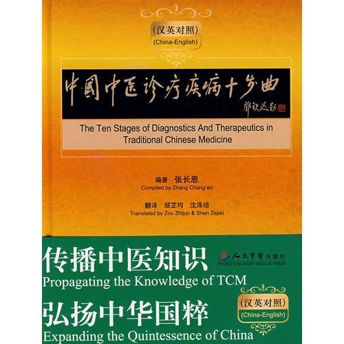 The Ten Stages of Diagnostics and Therapeutics in Traditional Chinese Medicine by Changen Zhang, ISBN: 9787509120163