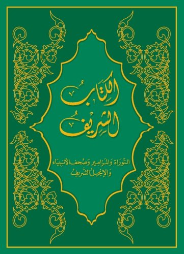 The Holy Bible, Sharif Translation (Arabic) (Arabic Edition)