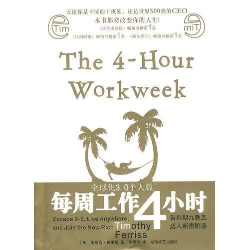 4 hours per week(Chinese Edition)