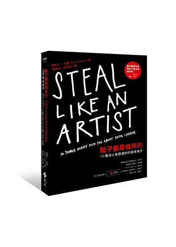 Steal Like an Artist: 10 Things Nobody Told You About Being Creative (Chinese Edition) by Austin Kleon by Austin Kleon, ISBN: 9789573271666
