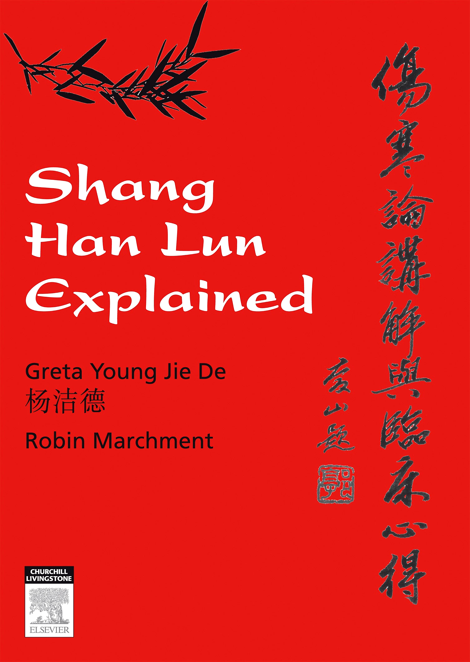 Shang Han Lun Explained: A Guided Tour of Ancient Classic Text