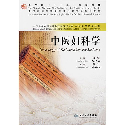 T37 Chinese Gynecology ( Author : Tan Yong. Xiao Ping main translation ) ( Price: 49.00 ) ( Publisher: People's Health Publishing House )(Chinese Edition)