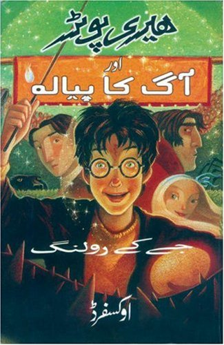 Cover Art for Harry Potter Aur Aag Ka Piyalah, ISBN: 9780195799163
