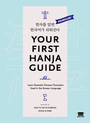 Your First Hanja Guide: Learn Essential Chinese Characters Used in the Korean Language