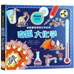 Trolltech large chemical (music fun children's books:! Britain's most popular science fun pop-up book. a children's science reading the preferred three-dimensional. sliding. looking. super fun chemistry experiments to explore the ...(Chinese Edition)