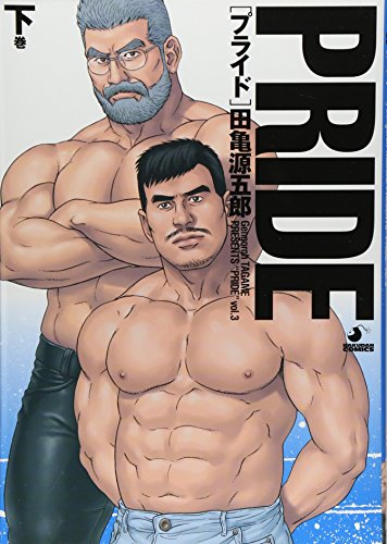 Gengoroh Tagame: PRIDE Comic Vol.3 (in Japanese) Manga by Gengoroh Tagame, ISBN: 9784892363146
